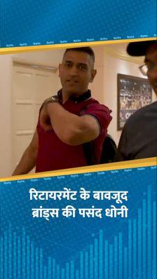 इंटरनेशनल क्रिकेट से रिटायरमेंट लेने और आईपीएल में नहीं चलने के बावजूद इस सीजन एमएस धोनी ब्रांड एंडोर्समेंट से कमा सकते हैं 150 करोड़ रुपए; ढेरों कंपनियों ने लगाया दांव
