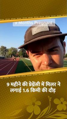9 महीने की प्रेग्नेंट माकेना मिलर 6 मिनट से कम समय में 1.6 किमी दौड़ी, मिलर चाहती हैं समाज ये जानें कि गर्भवती महिलाएं बिना किसी सहारे के जो चाहे वो कर सकती हैं