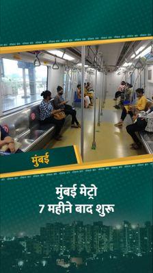 1350 की जगह 350 लोगों को सफर की इजाजत, हर 8 मिनट पर एक ट्रेन चलेगी