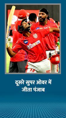 कप्तान राहुल बोले- सुपर ओवर में शमी सिक्स यॉर्कर करना चाहते थे; हार के बाद रोहित पड़े बीमार: पोलार्ड ने कहा- वह फाइटर हैं