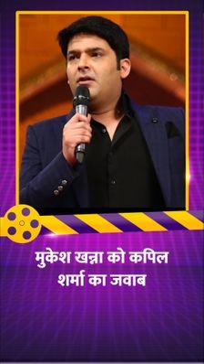 अपने शो को वल्गर बताने वाले मुकेश खन्ना को कपिल का जवाब- 'लोगों पर निर्भर करता है कि किस बात में खुशी ढूंढनी है और किसमें कमी'