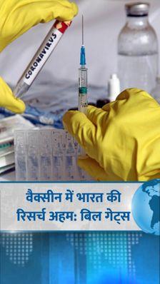 बिल गेट्स बोले- वैक्सीन पर रिसर्च और बड़े पैमाने पर इसे बनाने में भारत की भूमिका अहम होगी