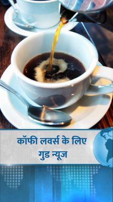 कॉफी के नुकसान और फायदे को लेकर क्या कहती हैं स्टडी; कैसी और कितनी मात्रा में पियें कॉफी?