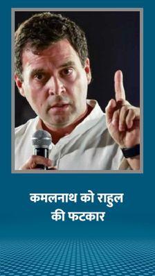 राहुल से 45 घंटे बाद मिली फटकार पर भी नहीं झुके कमलनाथ, बोले- मैं क्यों माफी मांगूं?