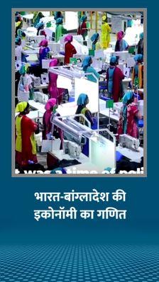 राहुल ने भारत-बांग्लादेश में प्रति व्यक्ति GDP की तुलना कर मोदी पर साधा निशाना; जानिए हकीकत