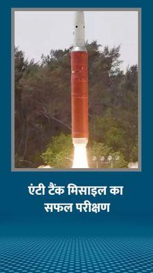 एंटी टैंक मिसाइल SANT का टेस्ट सफल, एक दिन पहले ही INS चेन्नई से ब्रह्मोस मिसाइल फायर की गई थी