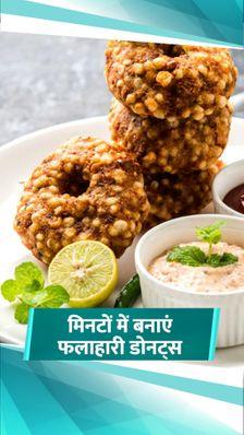 नवरात्रि में बनाएं क्रिस्पी और सॉफ्ट साबुदाने के डोनट्स, इसे बनाने के लिए उबले आलू, साबूदाना और पनीर को मैश करके मिलाएं