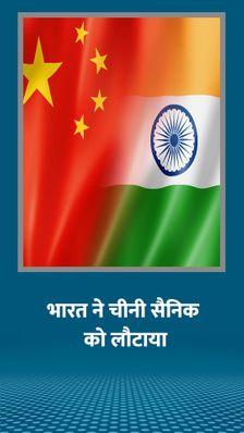 सेना ने लद्दाख में पकड़े गए चीन के सैनिक को लौटाया, 2 दिन पहले गलती से भारतीय सीमा में घुस आया था