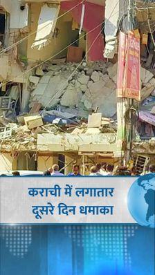 कराची की दो मंजिला इमारत में ब्लास्ट से 5 की मौत, एक ही इलाके में 24 घंटे में दूसरा धमाका