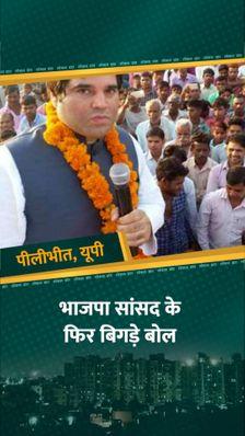 भाजपा के पूर्व मंत्री और विधायक को गाली दी, फोन करने वाले से कहा- जिले में मैं रहूंगा या तुम