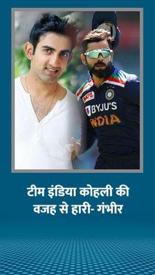 कहा- खराब कप्तानी से भारतीय टीम की हार हुई, विराट की कप्तानी समझ नहीं सकते