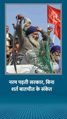दिल्ली की सीमाओं पर किसानों का प्रदर्शन जारी, सरकार ने आज दोपहर 3 बजे बातचीत के लिए बुलाया