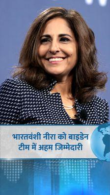 बाइडेन ने बनाई ऑल फीमेल कम्युनिकेशन टीम, भारतवंशी नीरा को भी अहम जिम्मेदारी