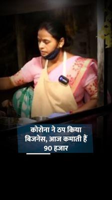 कोरोना ने खत्म किया बिजनेस तो इंडली-सांभर का स्टॉल लगाया, हर महीने 50 हजार कमा रहीं