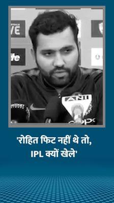 पूर्व क्रिकेटर ने कहा- टीम में कम्युनिकेशन की कमी, रोहित बताएं कि अगर वे फिट नहीं थे, तो IPL क्यों खेले