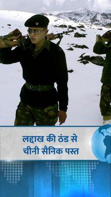 लद्दाख की ठंड के आदी नहीं चीनी सैनिक, PLA को मजबूरी में रोज उन्हें रोटेट करना पड़ रहा