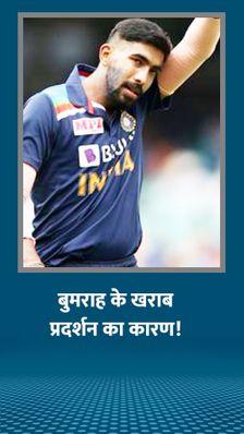 प्रभाकर ने कहा- चोट के डर से जसप्रीत का प्रदर्शन खराब, इस साल 8 मैच में 3 विकेट लिए