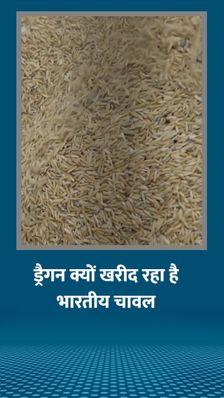 सप्लाई की दिक्कतों से जूझ रहे चीन ने 30 सालों में पहली बार भारतीय चावल खरीदा
