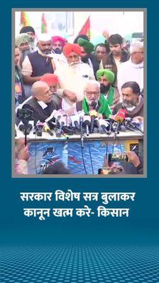 आज किसानों से बातचीत से पहले पंजाब के CM से मिलेंगे शाह; किसानों ने कहा- देशभर में होगा आंदोलन