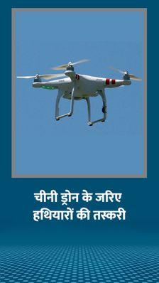 ड्रोन को हथियार की तरह इस्तेमाल करने की तैयारी में आतंकी; पंजाब में ऐसे कई चीनी ड्रोन पकड़े जा चुके हैं