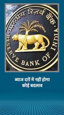 RBI की दोमाही मौद्रिक नीति समीक्षा बैठक शुरू, मुख्य ब्याज दर पर होगा विचार, शुक्रवार को होगी फैसले की घोषणा