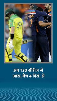 ऑस्ट्रेलिया में 12 साल से सीरीज नहीं हारी टीम इंडिया, 4 साल पहले 3-0 से क्लीन स्वीप किया था