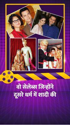हिंदू गौरी से शादी करने के लिए शाहरुख को बेलने पड़े थे कई पापड़, इन सेलेब्स ने भी दूसरे धर्म में की शादी