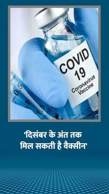 AIIMS के डायरेक्टर बोले- भारत में जनवरी तक वैक्सीन को इमरजेंसी अप्रूवल मिल सकता है