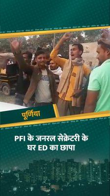 यूपी-बिहार समेत 9 राज्यों में PFI के ठिकानों पर छापेमारी की, दरभंगा में टीम को घेरा