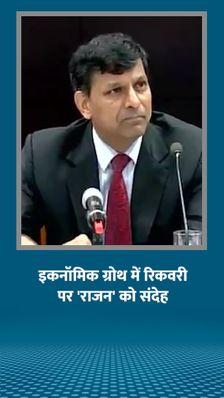 इकनॉमिक ग्रोथ में रिकवरी के टिकाऊ होने पर फॉर्मर RBI गवर्नर राजन को संदेह