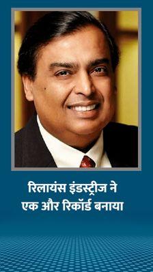 मुकेश अंबानी की रिलायंस इंडस्ट्रीज भारतीय कंपनियों में फिर टॉप पर, इंडियन ऑयल को लगातार दूसरे साल पछाड़ा