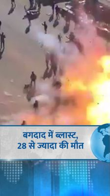 आतंकियों ने बाजार में लोगों को झांसा देकर बुलाया, फिर खुद को बम से उड़ाया- 28 की मौत