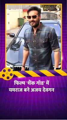 'OMG' के श्रीकृष्ण की तरह 'थैंक गॉड' में मॉडर्न यमराज के लुक में नजर आएंगे अजय देवगन, फिल्म की शूटिंग हुई शुरू