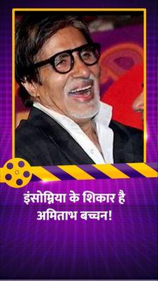 शो पर पहुंचे रंजीत का दावा, बोले- अमिताभ बच्चन को इंसोम्निया है, घर में सो नहीं सकते तो स्टूडियो में सोते हैं