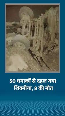 CM के होमटाउन में डायनामाइट ब्लास्ट में 8 मजदूरों की मौत, भूकंप जैसे झटके महसूस हुए थे