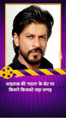 शाहरुख की फिल्म के सेट पर असिस्टेंट ने मारा डायरेक्टर सिद्धार्थ आनंद को थप्पड़, आदित्य चोपड़ा ने बढ़ाई स्टूडियो की सुरक्षा