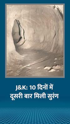 जम्मू-कश्मीर के कठुआ में 150 मी. लंबी टनल मिली, 10 दिन में BSF ने दूसरी सुरंग का पता लगाया
