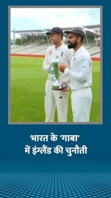 चेपक स्टेडियम में 22 साल से नहीं हारी टीम इंडिया, पहली टेस्ट जीत भी यहीं मिली थी
