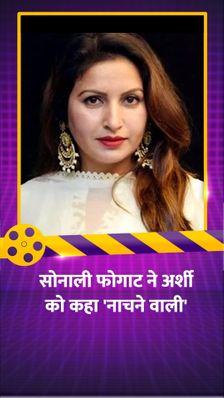 बीजेपी नेता सोनाली फोगाट ने की लाइन क्रॉस, अर्शी खान को कहा- नाचने वाली