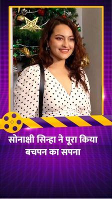 सोनाक्षी सिन्हा ने मुंबई में खरीदा 4 BHK अपार्टमेंट, बोलीं- जब काम करना शुरू किया, तब देखा था अपने घर का सपना