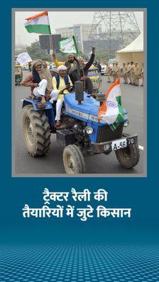 किसान नेता बोले- अभी 26 जनवरी की ट्रैक्टर परेड पर फोकस, उसके बाद स्ट्रैटजी तय करेंगे
