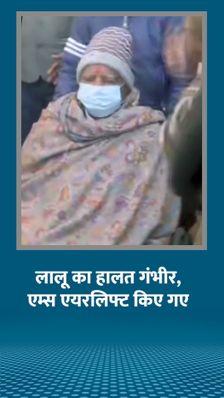 रांची से एयर एम्बुलेंस से दिल्ली AIIMS लाए गए लालू, निमोनिया और सांस लेने में तकलीफ थी