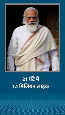 कोलकाता पहुंचे PM की फोटो को 21 घंटे में 11 लाख से ज्यादा लाइक मिले, 15 हजार बार शेयर भी हुई