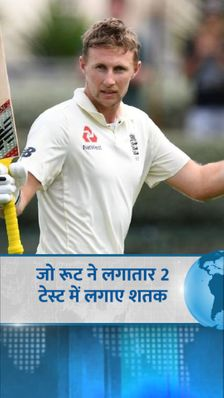 जो रूट ने पहली बार लगातार दो टेस्ट में शतक जमाए, अगले महीने भारत के खिलाफ सीरीज खेलेंगे
