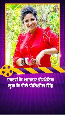 'बच्चन पांडे' के लुक में आने के लिए अक्षय कुमार को लगते हैं 40 मिनट, प्रोस्थेटिक डिजाइनर प्रीतिशील बोलीं- यह बहुत चैलेंजिंग है