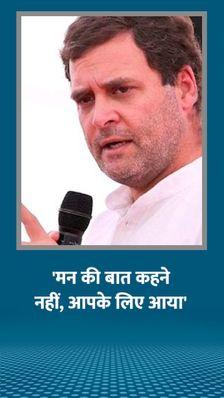 राहुल ने कहा- अगर किसान और मजदूर मजबूत होते तो चीन कभी भारत की ओर देखने की हिमाकत नहीं कर पाता