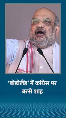 अमित शाह बोले- असम को हिंसा और खून-खराबे से केवल BJP मुक्त कर सकती है; कांग्रेस ने सालों तक खूनी खेल खेला