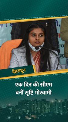 जनरल स्टोर चलाने वाले की 21 साल की बेटी ने अफसरों के साथ समीक्षा बैठक की, कृषि क्षेत्र के लिए सुझाव भी दिए