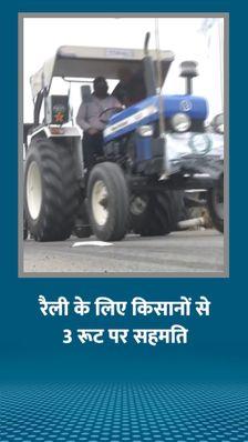 26 जनवरी को ट्रैक्टर परेड निकलेगी, 1 फरवरी को बजट के दिन संसद तक पैदल मार्च करेंगे किसान
