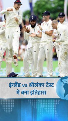143 साल में पहली बार एक पारी में सभी 10 विकेट फास्ट बॉलर्स और दूसरी में स्पिनर्स के नाम